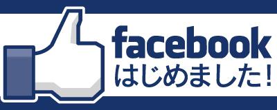 facebookボタン